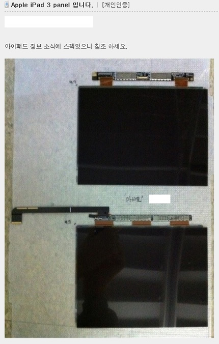 possible_ipad3_screen_leak001.jpg